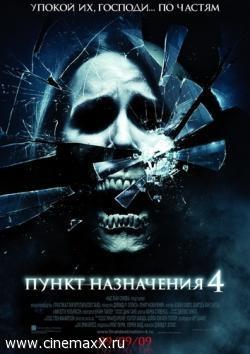 Фильм: Пункт назначения(2009)