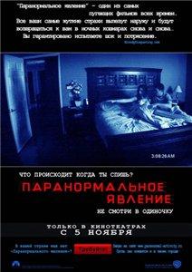 Фильм: Паранормальное явление / Paranormal Activity (2009)
