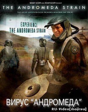 Фильм: Вирус Андромеда / The Andromeda Strain (2008)