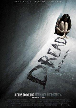 Фильм: Страх / Dread (2009)