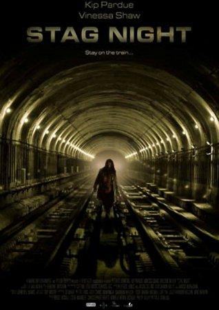 Фильм: Смотреть онлайн Последний мальчишник / Stag Night (2009)