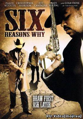 Фильм: 6 Причин почему / Six Reasons Why (2008)