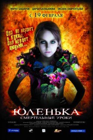 Фильм: Юленька (2009)