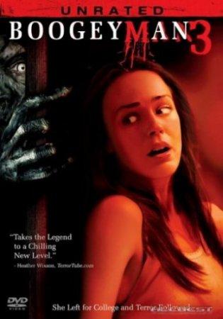Фильм: Бугимен 3 / Boogeyman 3 (2008)