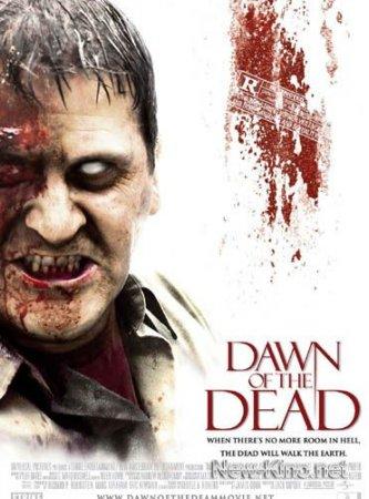 Фильм: Рассвет Мертвецов / Dawn of the Dead (2004)