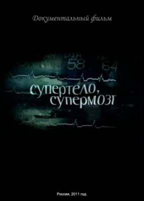 Фильм Супертело, супермозг (2011)