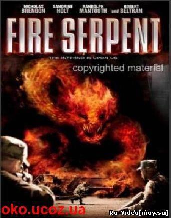 Фильм Огненный змей
