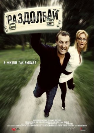 Раздолбай (2011) SATRip Смотреть фильм онлайн