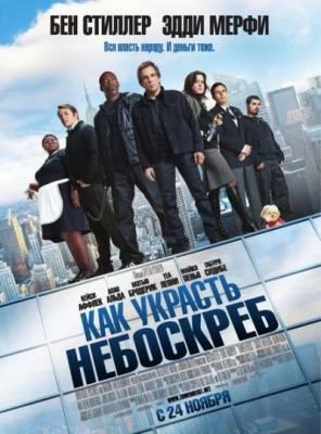 Как украсть небоскреб (2011) Смотреть фильм онлайн