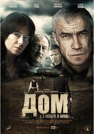Дом (2011) Смотреть фильм онлайн
