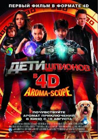 Дети шпионов 4 (2011) Смотреть фильм онлайн
