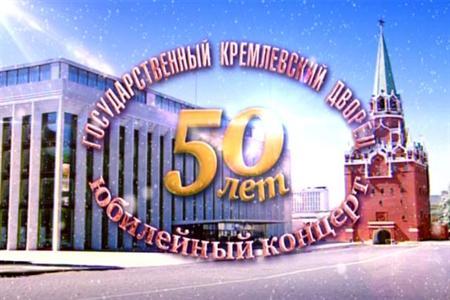 Смотреть Концерт. Государственному Кремлевскому дворцу - 50 лет! (16/12/2011) онлайн SATRip