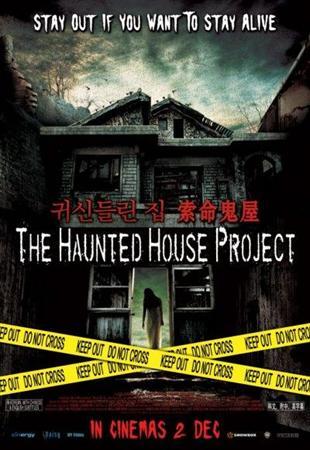 Заброшенный дом / Pyega (2010/DVDRip) Смотреть фильм онлайн