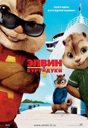 Элвин и бурундуки 3 2011 смотреть онлайн мультфильм Alvin and the Chipmunks: Chip-Wrecked (CAMRip)