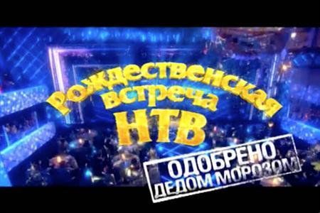 Смотреть Рождественская встреча НТВ (25/12/2011) онлайн SATRip