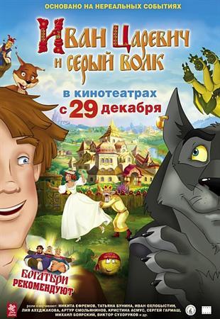Иван Царевич и Серый Волк Смотреть мультфильм онлайн (2011/CAMRip)