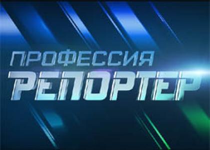 Смотреть Профессия - репортер. Замужем за полумесяцем (24/12/2011) онлайн SATRip