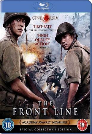 Смотреть фильм Линия фронта / The Front Line / Go-ji-jeon (2011/HDRip)