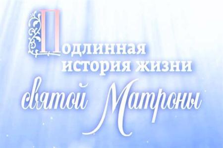 Смотреть фильм Подлинная история жизни Святой Матроны (07.01.2012) SATRip
