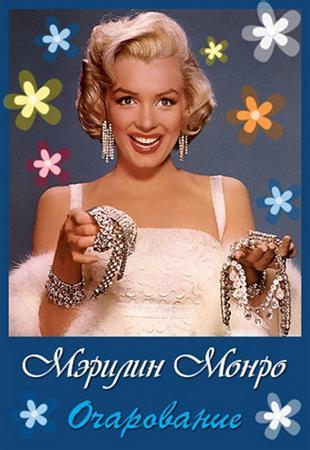 Смотреть Очарование: Мэрилин Монро / Fascination: Marilyn Monroe онлайн (2011/TVRip)