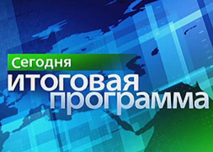 Смотреть Сегодня. Итоговая программа (29/01/2012) онлайн SATRip