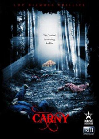 Фильм: Монстр на карнавале ( Carny)
