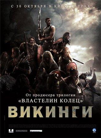 Фильм: Викинги (Outlander)
