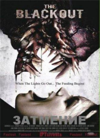 Фильм: Затмение (The Blackout)