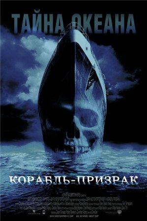 Фильм: Корабль-призрак