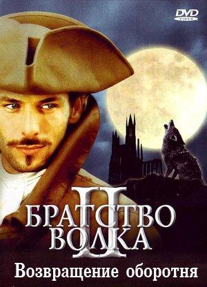 Фильм: Братство волка 2: Возвращение оборотня