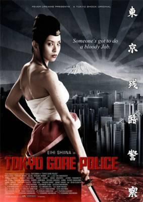 Фильм: Токийская полиция крови