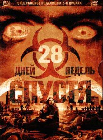 Фильм: 28 дней спустя (28 Days Later...)