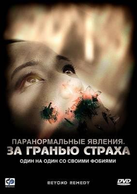 Фильм: За гранью страха (Beyond Remedy)