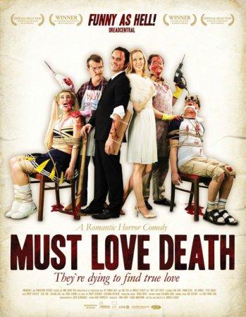 Фильм: Любовь к смерти обязательна