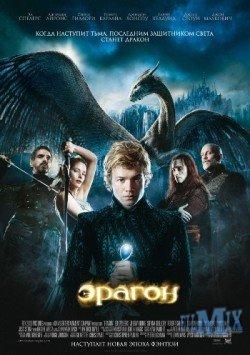 Фильм: Эрагон (2006)