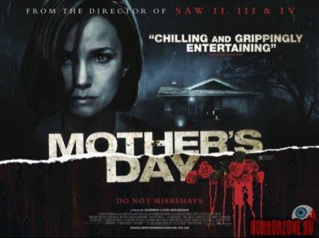 Фильм: День матери (Mother's Day)