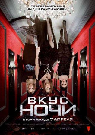 Фильм: Вкус ночи (Wir sind die Nacht) 2011
