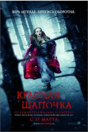 Фильм: Красная шапочка (Red Riding Hood)