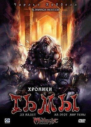 Фильм: Хроники тьмы / Midnight Chronicles (2008)