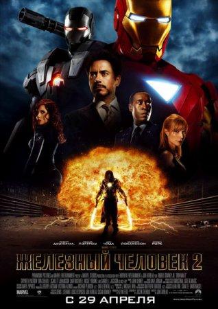 Фильм: Железный человек 2