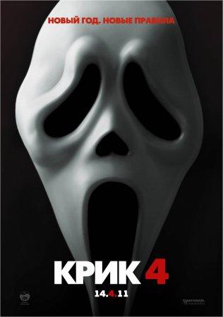 Фильм: Крик 4 (Scream 4) 2011
