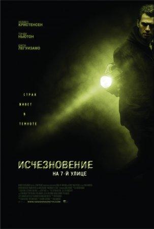 Фильм: Исчезновение на 7-й улице