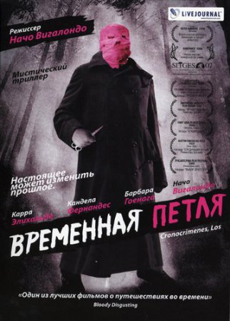 Фильм: Временная петля