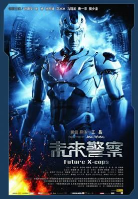 Фильм: Китайский патруль времени