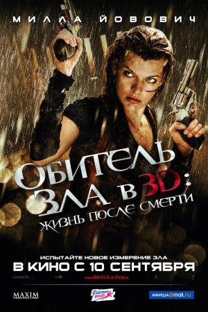 Фильм: Обитель зла 4: Жизнь после смерти