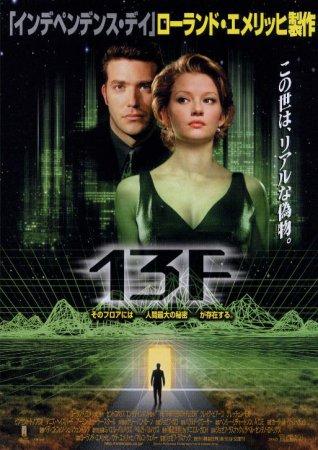 Фильм: Тринадцатый этаж