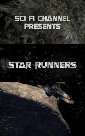 Фильм: Бегущие к звездам