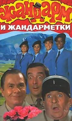 Фильм: Жандарм и жандарметки / Le Gendarme Et Les Gendarmettes (1982)