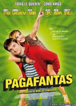 Фильм: Лох / Pagafantas / Friend Zone (2009)