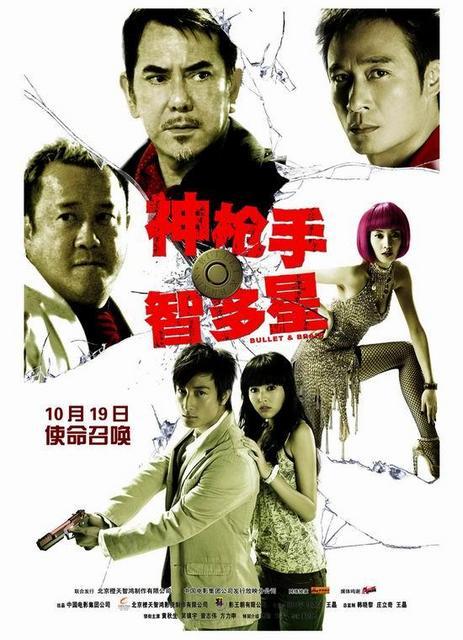 Фильм: Пуля и разум / Bullet & Brain (2007)